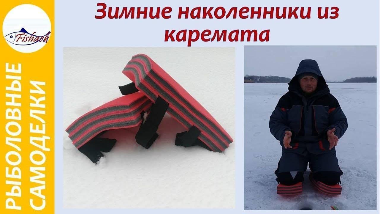 Наколенники для зимней рыбалки своими руками :: syl.ru