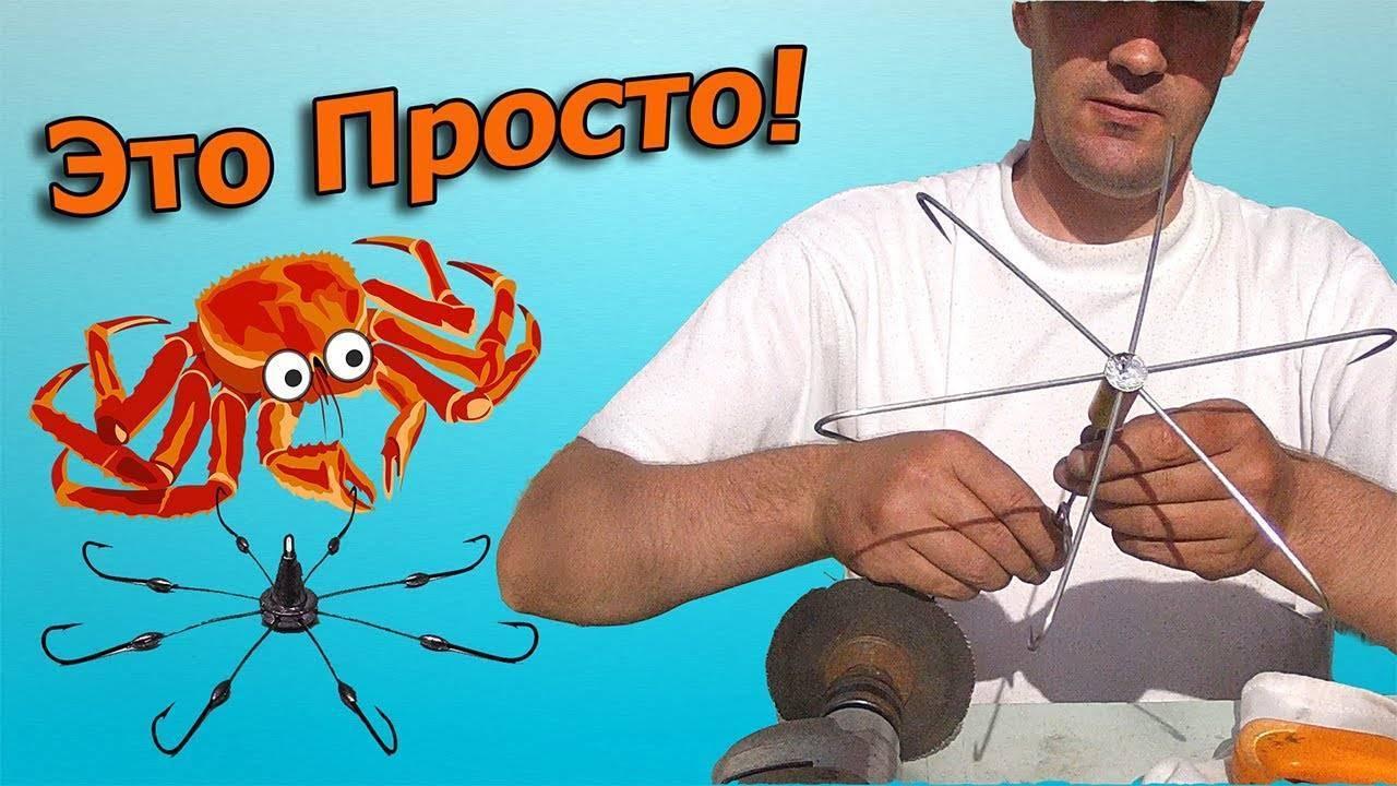 Краболовка своими руками: необходимые материалы, пошаговая инструкция и фото