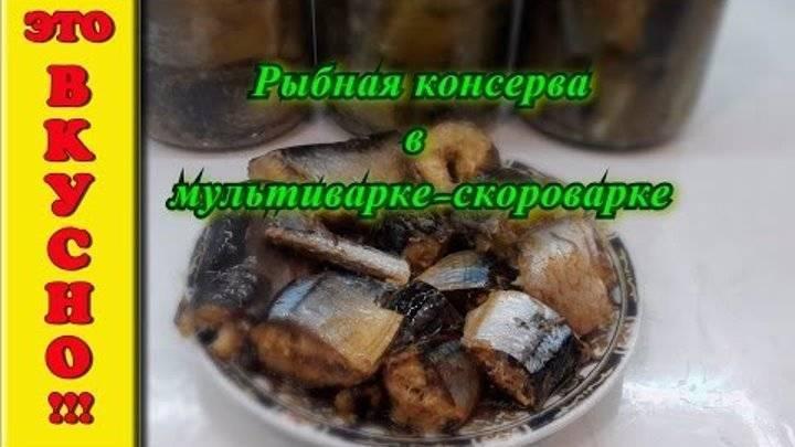 Консервирование рыбы в домашних условиях: рецепты с фото