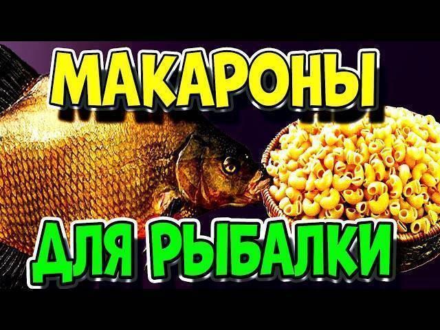 Как приготовить макароны для рыбалки и как затем использовать?