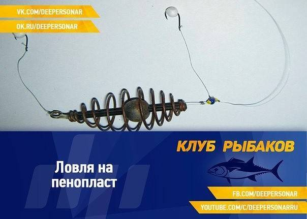 Как ловить рыбу на пенопласт?
