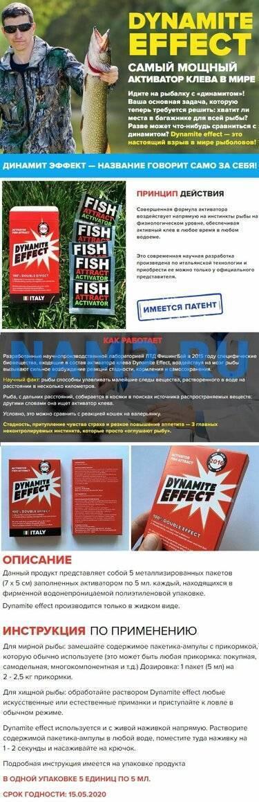 Активаторы клева рыбы: отзывы + обзоры. топ лучших
