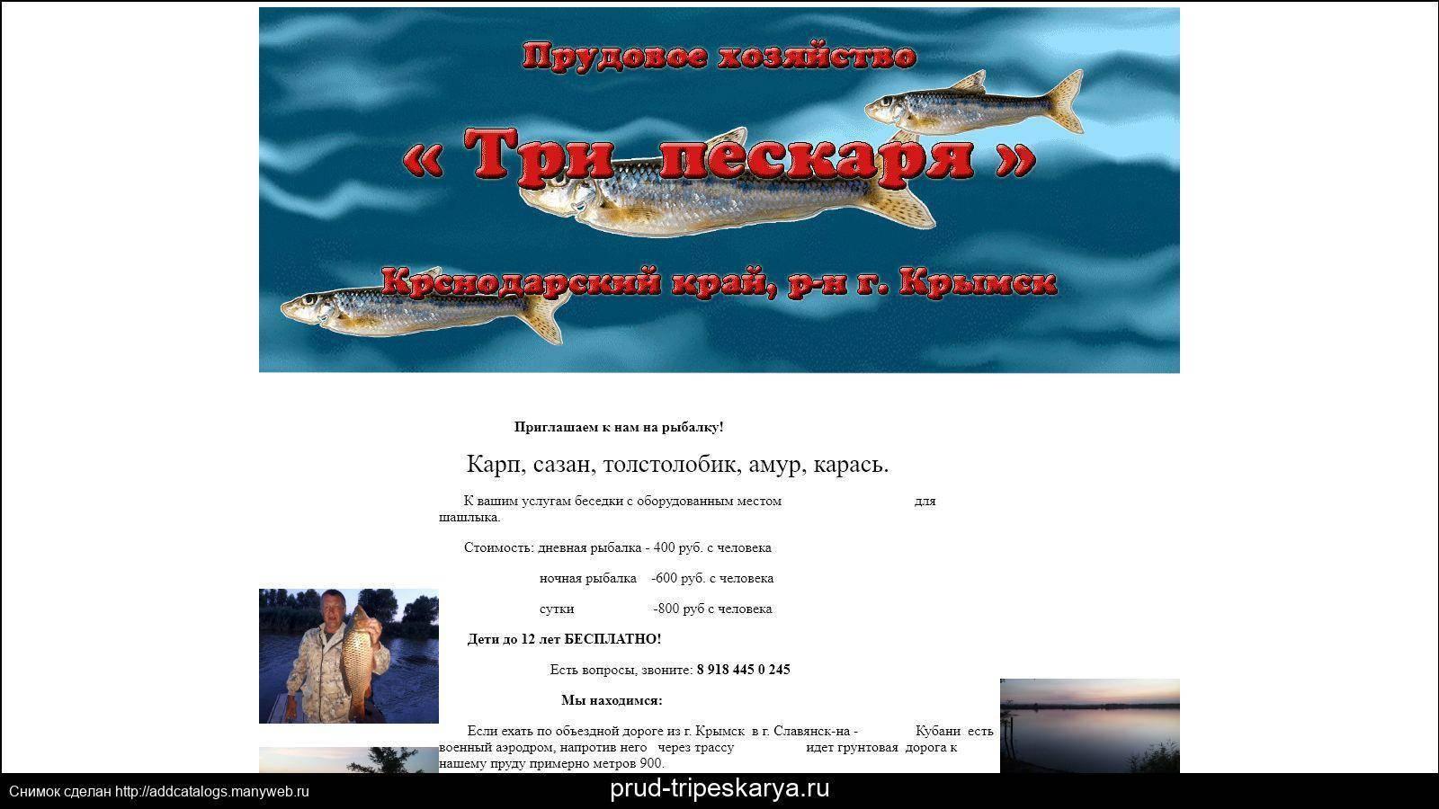 Рыбалка в краснодарском крае | (23) карта рыболовных мест
