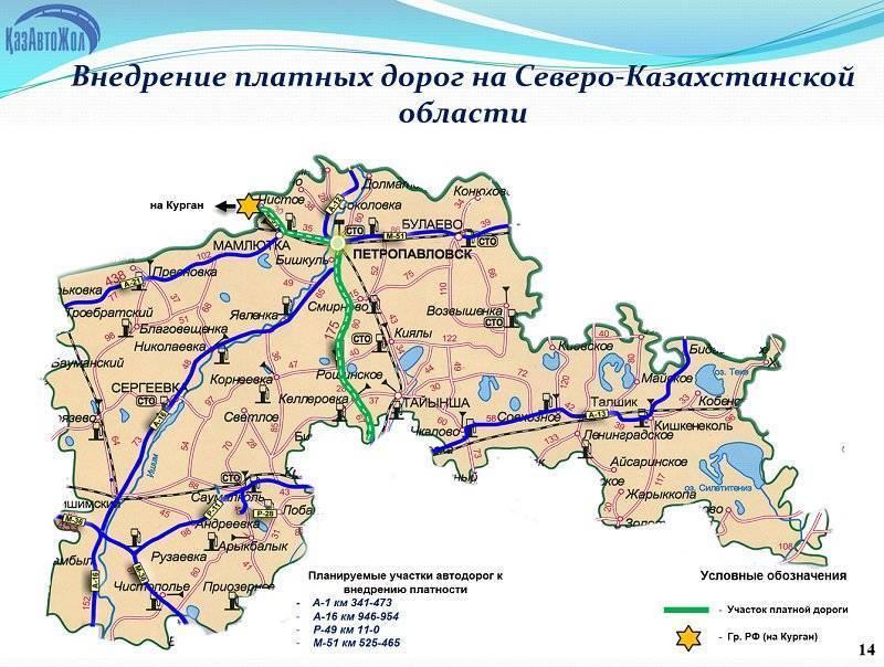 Северо-казахстанская область — казахстан — планета земля