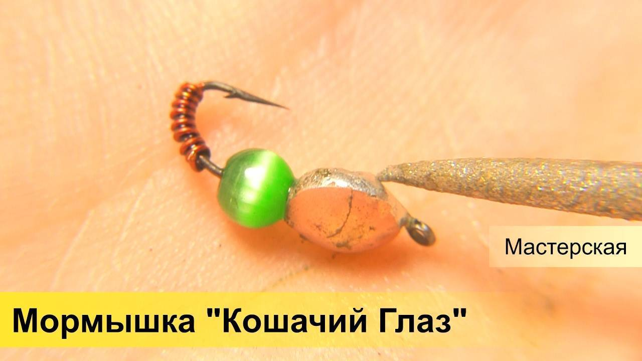 Мормышка кошачий глаз своими руками: особенности изготовления зимней безмотылки и тонкости ловли