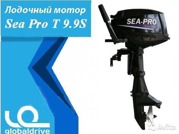 Лодочный мотор sea pro f 9.9 s отзывы, характеристики, цена, недостатки