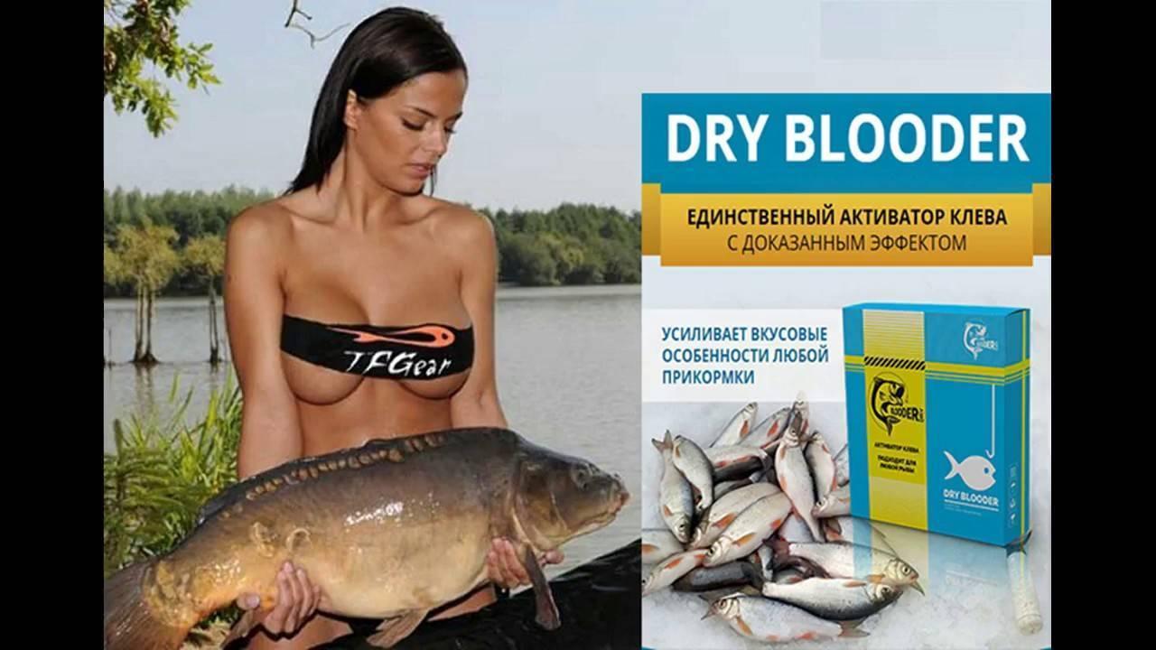 Активатор клева dry blooder сухая кровь: где купить, отзывы рыбаков и как пользоваться
