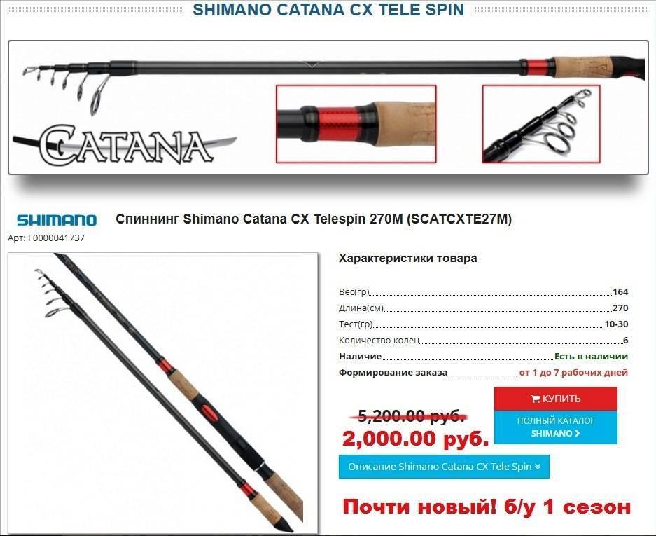 Спиннинги и катушки Shimano Catana