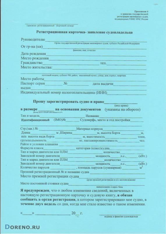 Как выполняется регистрация лодок: документы, порядок техосмотра