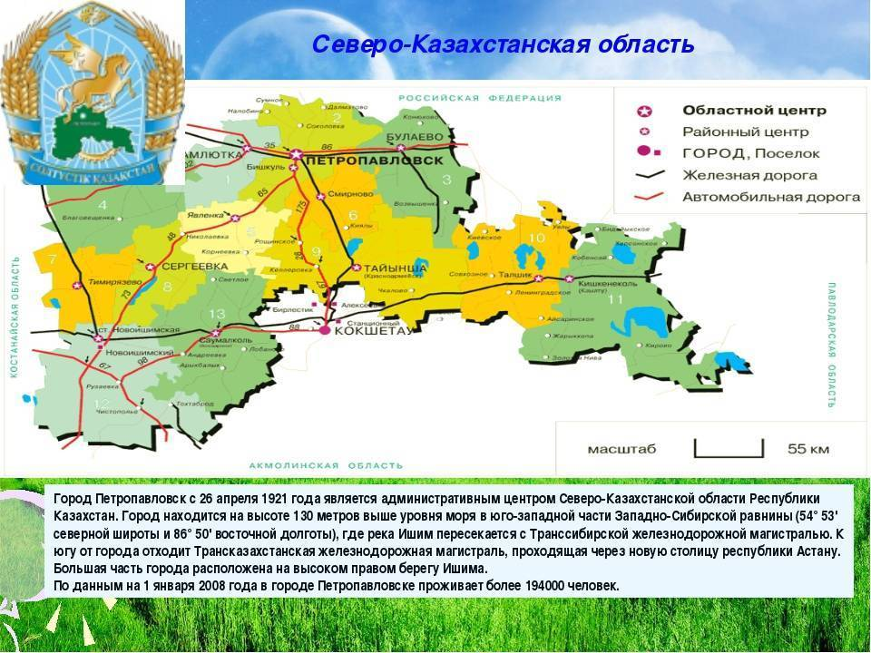 Wikizero - северо-казахстанская область