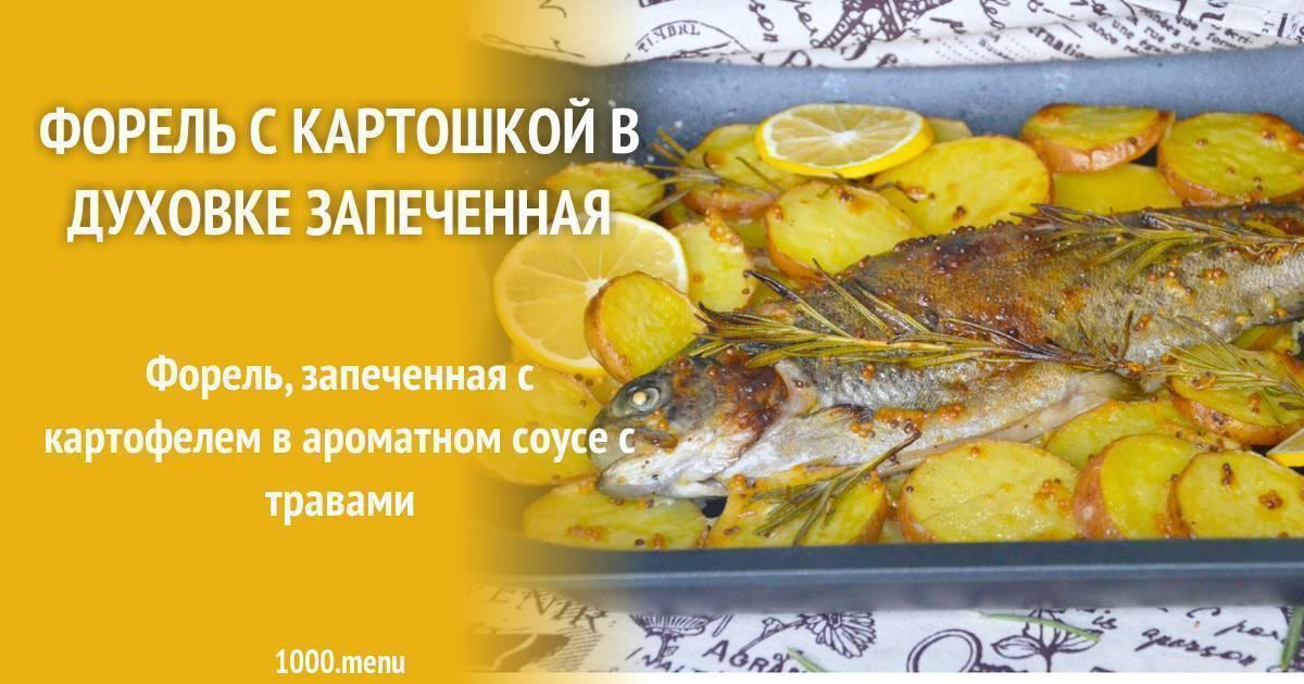 Стейк форели в духовке в фольге рецепт с фото пошагово - 1000.menu