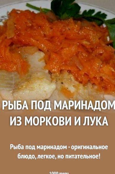 Классическая рыба под маринадом - 5 вкусных рецептов с фото пошагово