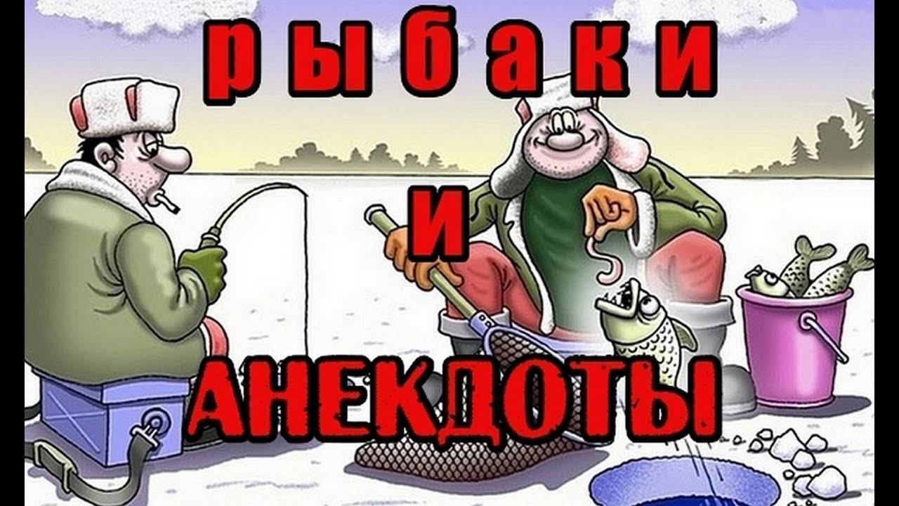 Самые смешные анекдоты про рыбалку