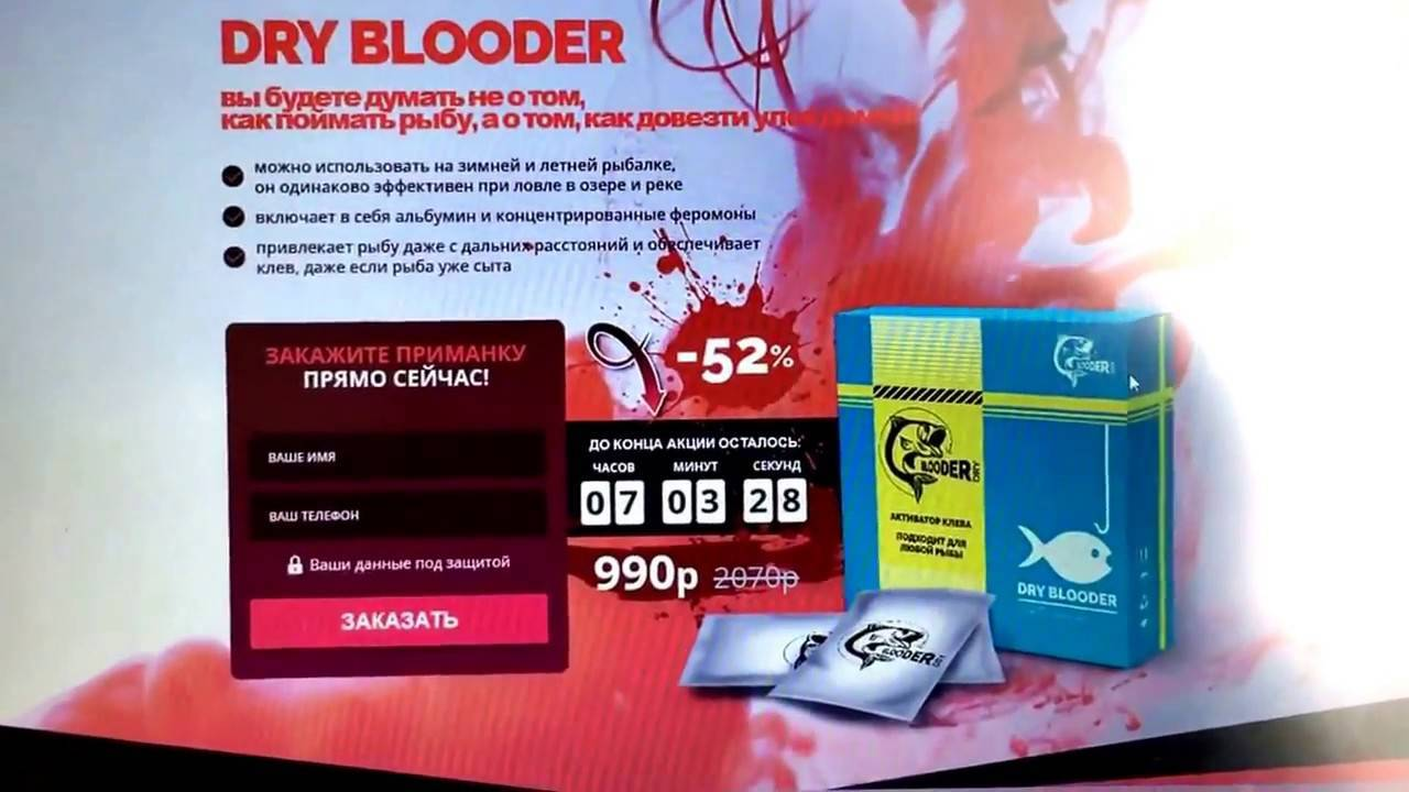 Активатор клева dry blooder: где купить, цена, отзывы о драй блудер