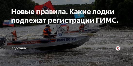 Регистрация лодок и катера в гимс: как поставить на учет лодку