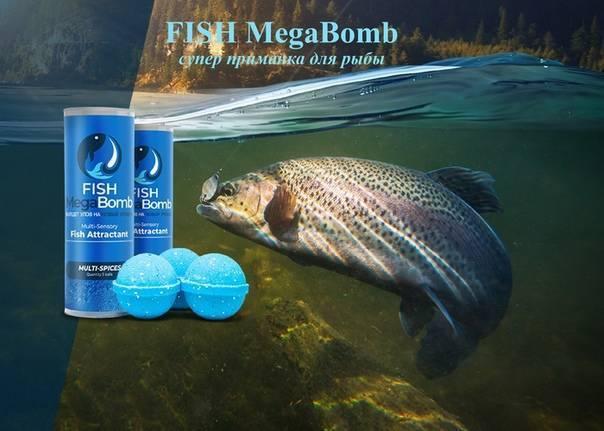 Fish megabomb универсальная гранулированная приманка: привлекает рыбу в радиусе 400 метров!