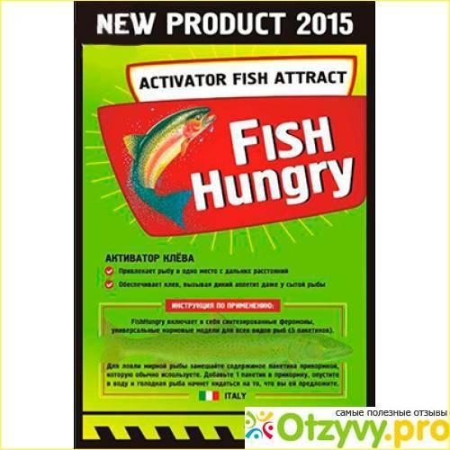 Активатор клева fish hungry: обзор, отзывы, где купить