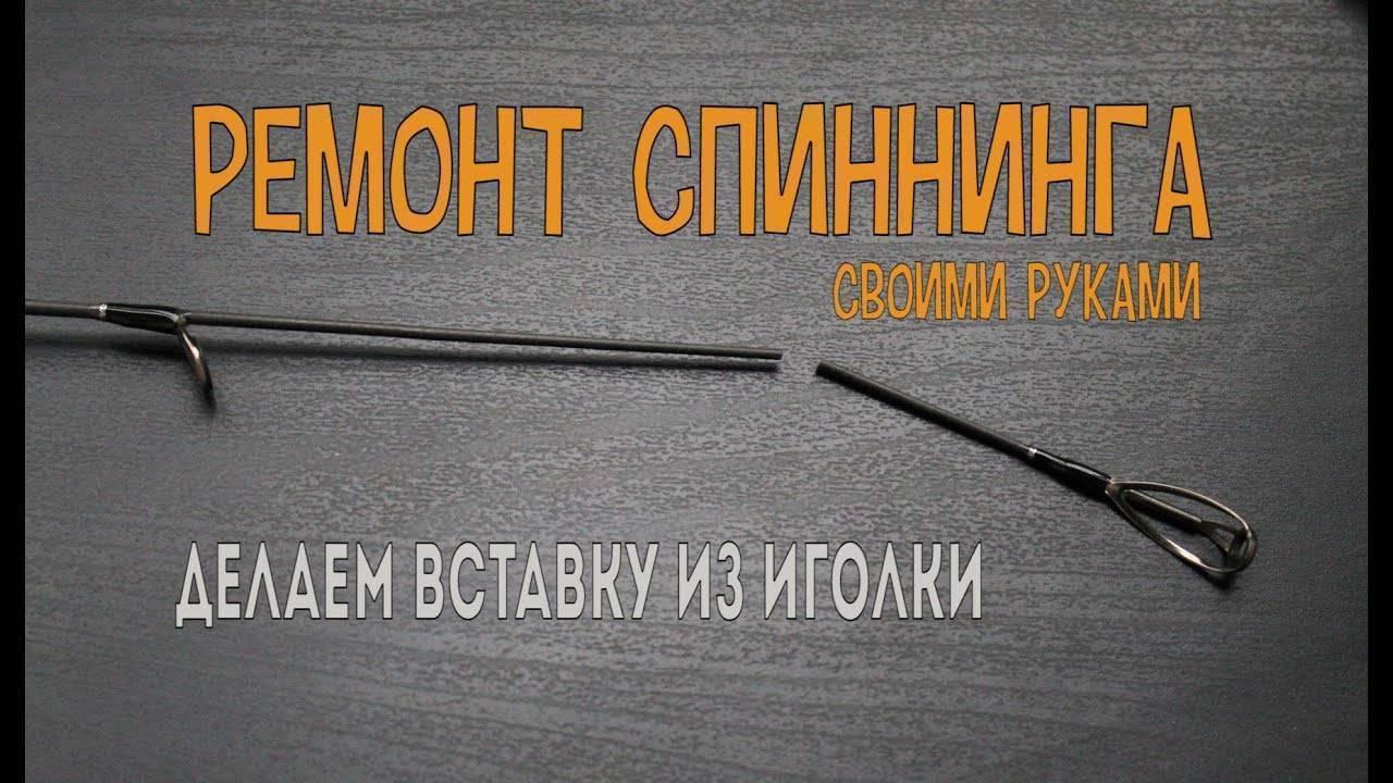 Надежный ремонт спиннинга и катушки своими руками
