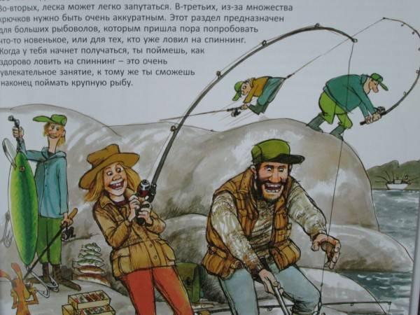 Как вести себя на рыбалке: негласные правила и этикет рыбака. что должен знать правильный рыбак?