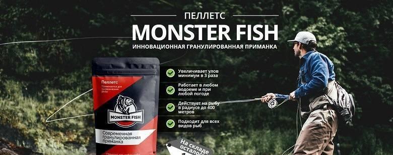 Пеллетс monster fish – инновационная приманка