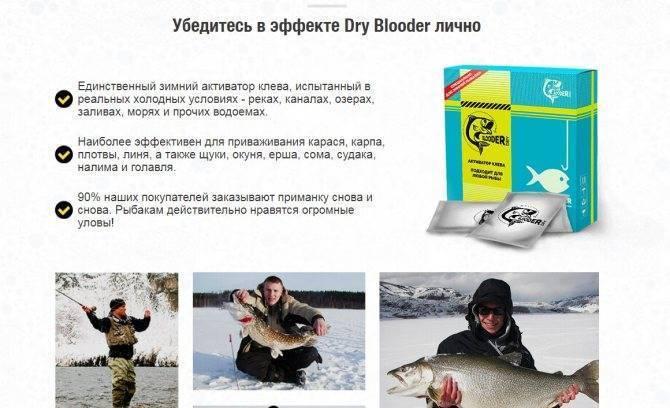 Dry blooder (сухая кровь) – реальные отзывы и обзор прикормки