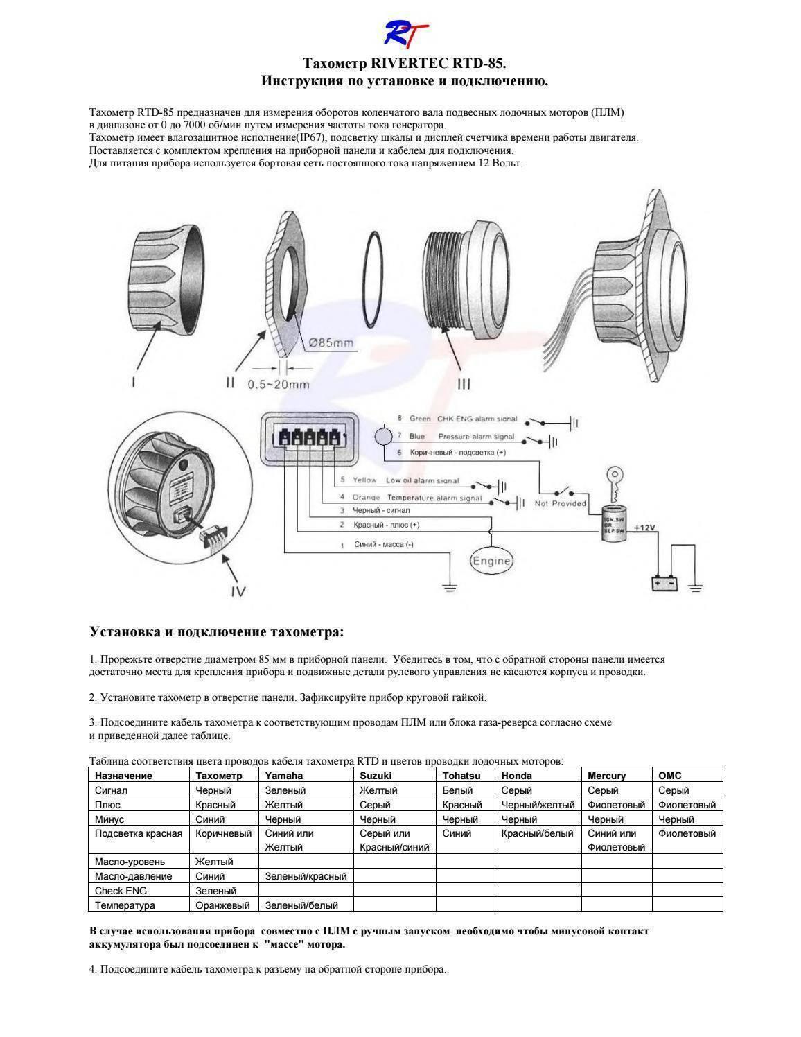 Электронный цифровой тахометр для лодочного мотора.