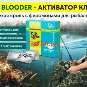 Активатор клёва dry blooder